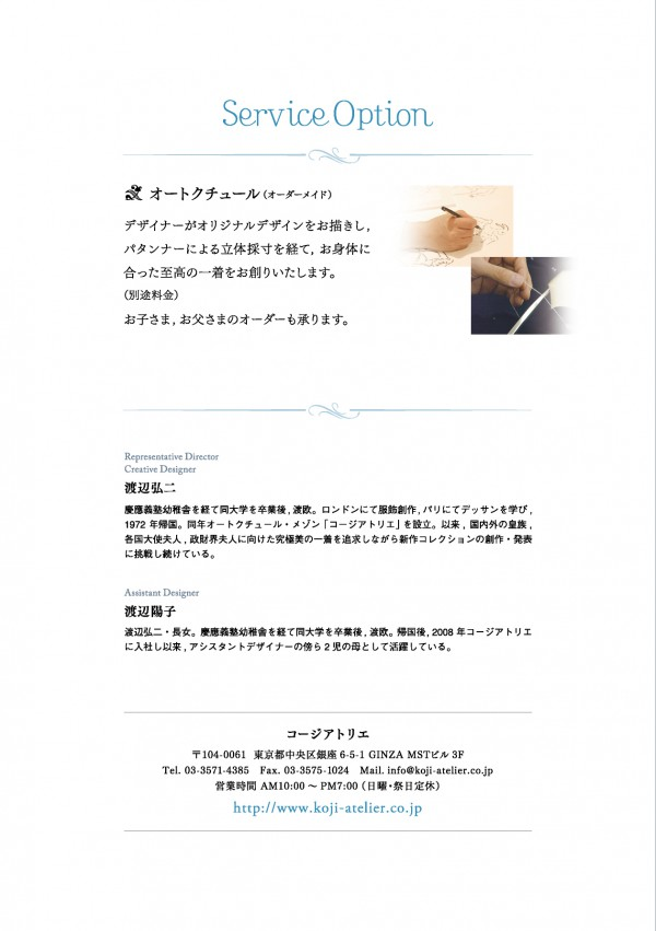 A5_8P_sotoyotu_03