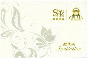 中国招待状3