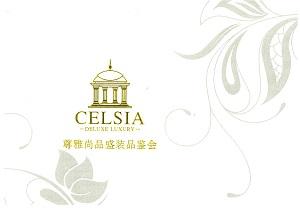 中国招待状1