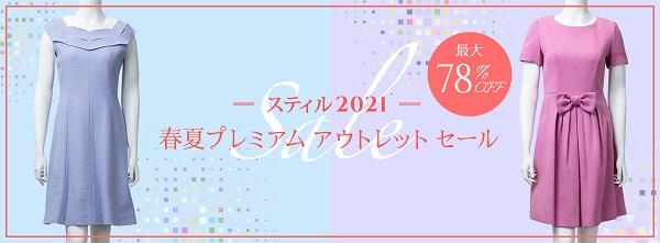 2021ss_sale_1_ophe-0e_
